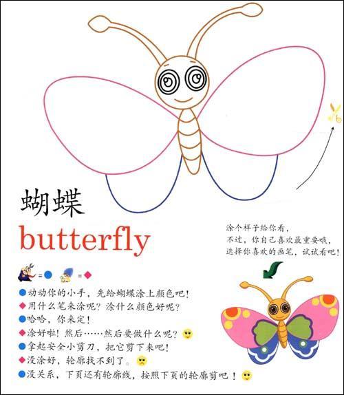 蜜蜂剪纸图案画法步骤