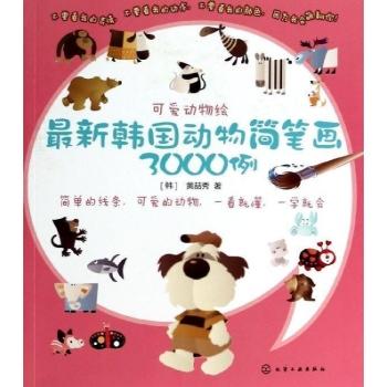 可爱动物绘 -(韩)黄喆秀-技法教程-文轩网