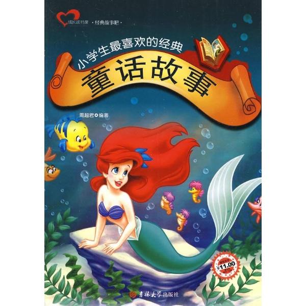 成长读书课 小学生最喜欢的经典童话故事