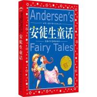世界儿童共享的经典丛书•世界儿童共享的经典丛书:安徒生童话