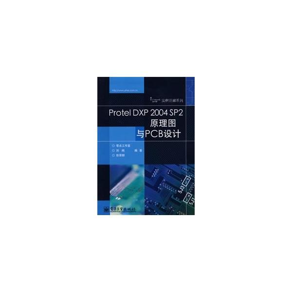 protel dxp 2004 sp2原理图与pcb设计