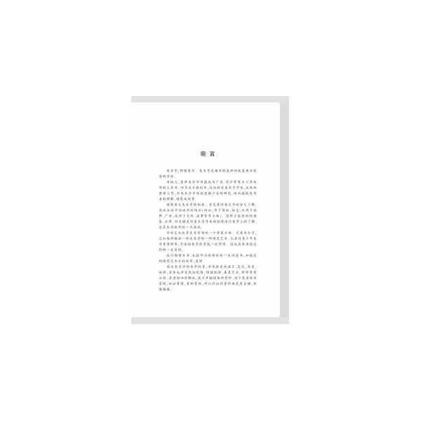 > 实用英文美术字创意图典
