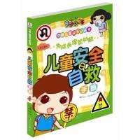 中国儿童成长必读书•儿童安全自救手册/中国儿童成长必读书