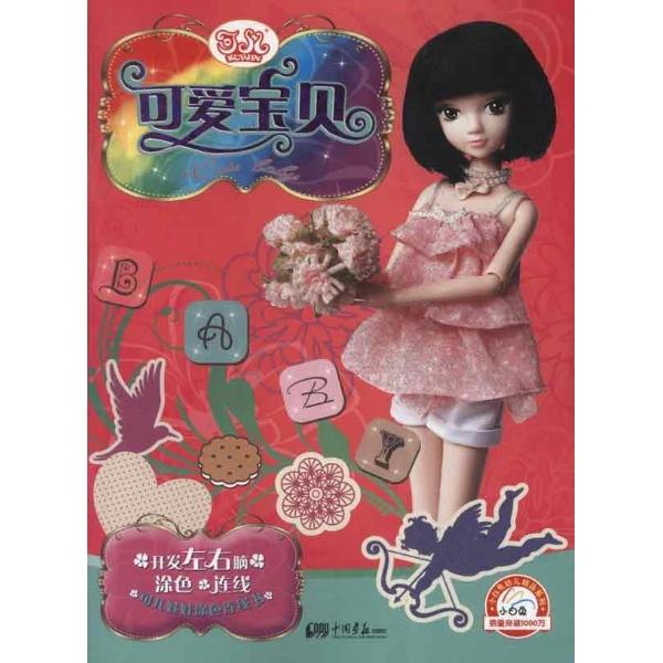 可儿娃娃涂色连线书.可爱宝贝