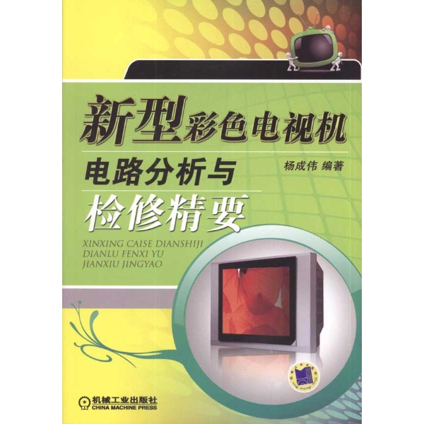 新型彩色电视机电路分析与检修精要