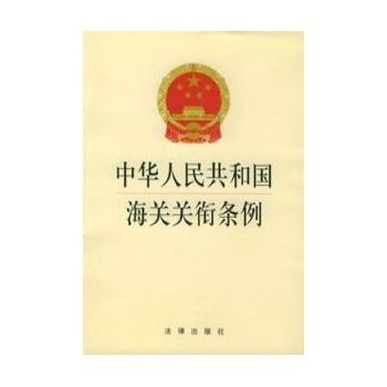 人民共和国海关关衔条例