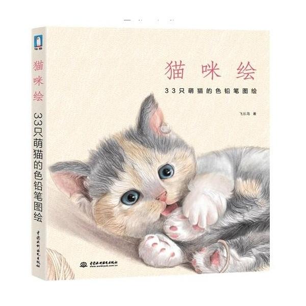 壁纸 动物 国画 猫 猫咪 小猫 桌面 600_600