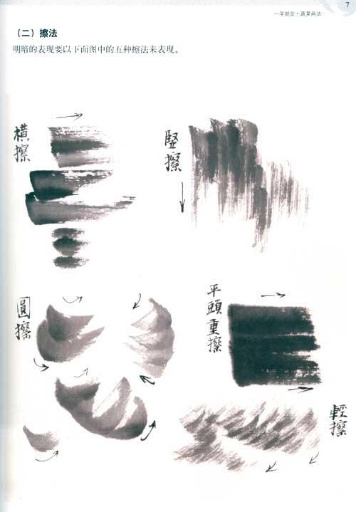 国画蔬果的画法步骤图片
