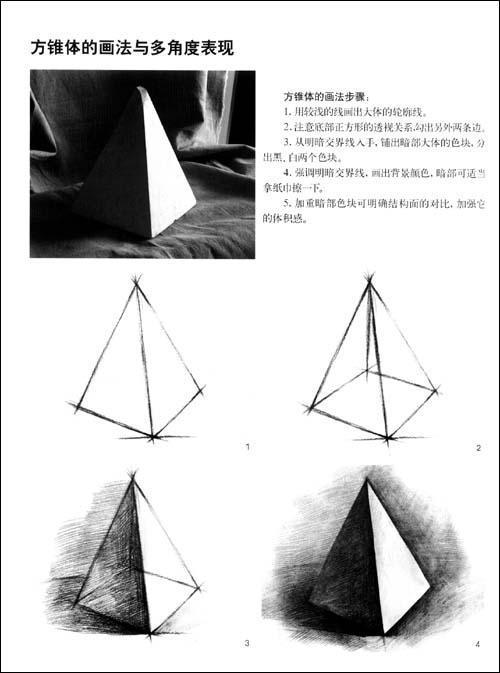 练习石膏几何体素描