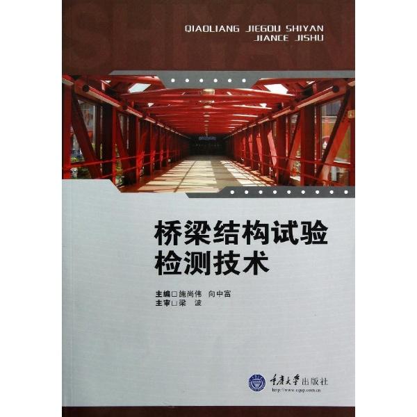 桥梁结构试验检测技术-施尚伟//向中富-建筑-文轩网