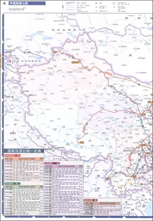中国高速公路自驾导航地图集--私家车-文轩网